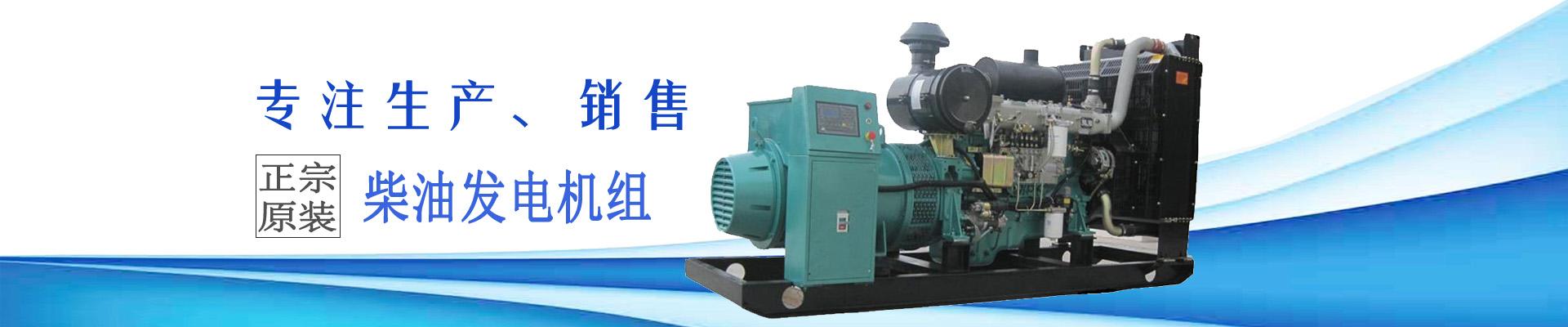国三柴油发电机组